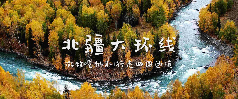 北疆banner.jpg