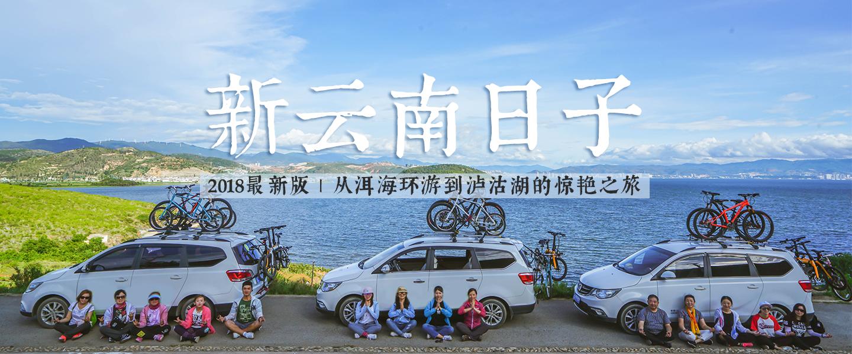 新云南日子banner.jpg